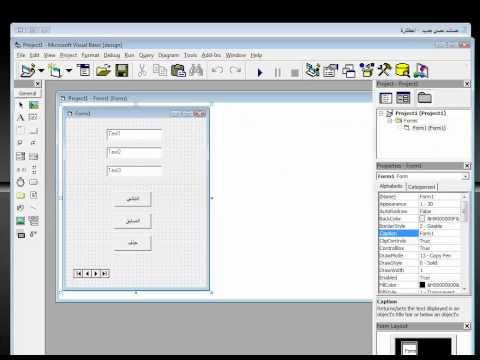 Visual Basic 60 طريقة ربط قاعدة البيانات و عمل الازرار في