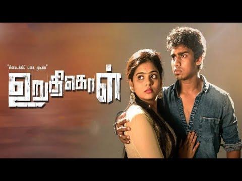 Uruthikol Tamil Movie | Kishore | Megana | Kaali Venkat | Full Movie HD