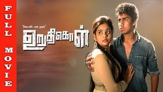 Uruthikol Tamil Movie | Kishore | Megana | Kaali Venkat | Full Movie HD