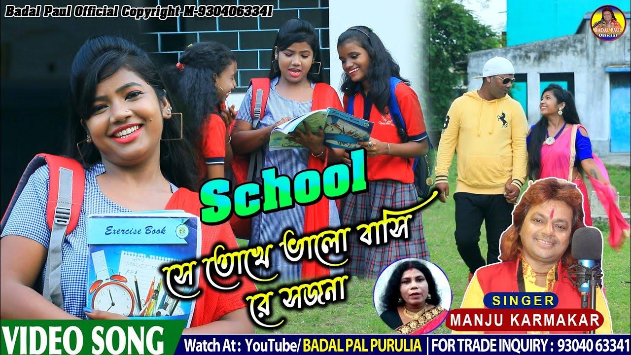 স্কুল সে তোখে ভালোবাসি রে সজনা//MANJU KARMAKAR &BADAL PAUL NEW SONG 2021//মঞ্জু কর্মকার নতুন হিটগান