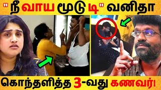 நீ வாய மூடு டி வனிதா சற்றுமுன் கொந்தளித்த 3 வது கணவர் Tamil News | Latest News | Viral