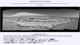2014年 3月8日 「地平線にそびえるシャープ山」-Astronomy Picture of the Day
