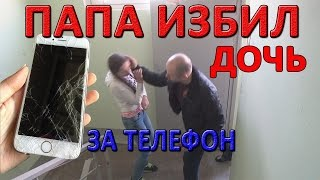 БАТЯ НАЧАЛ БИТЬ ДОЧЬ за разбитый телефон (пародия)