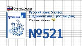 Задание № 521 — Русский язык 5 класс (Ладыженская, Тростенцова)