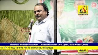 Tension Hasanpuri - Latest Ujhari Mushaira 2017