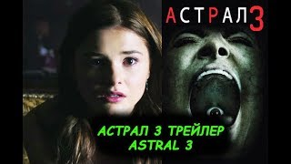 Астрал 3 трейлер astral 3!Астрал 2015 Insidious 3(2015)!