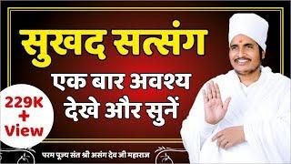 भजन Bhajan इस भजन को सुनकर आपका दिल रो पड़ेगा Asang DevJi Pravachan 2017