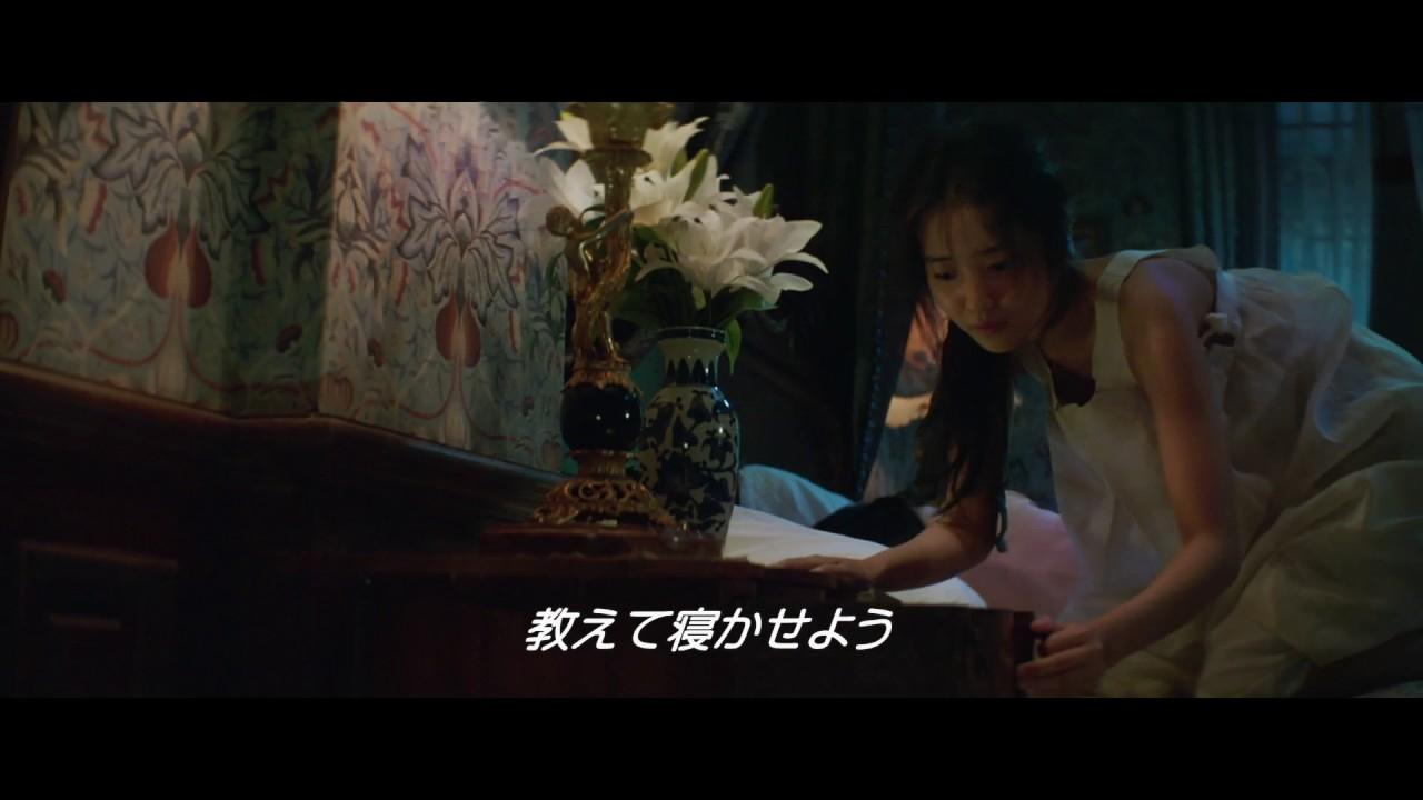 00b4884793d8 『お嬢さん』朗読会に参加している気分・・・ ( 映画レビュー ) - ジョニー暴れん坊デップの部屋 - Yahoo!ブログ