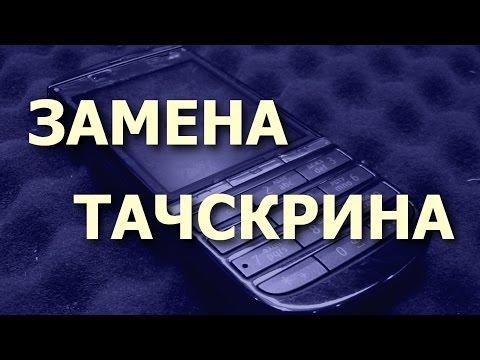 Не реагирует сенсор / Замена тачскрина. Сотовый телефон Nokia Asha 300.