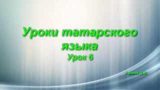 Уроки татарского языка  Урок 6  Падежи