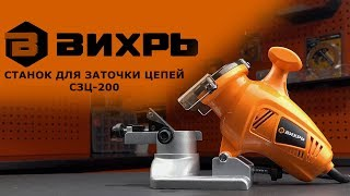 Обзор станка для заточки цепей ВИХРЬ СЗЦ-200
