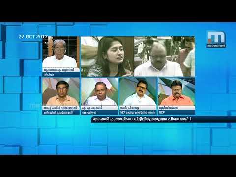 Will Pinarayi Make Thomas Chandy Resign?| Super Prime Time| Part 2| Mathrubhumi News