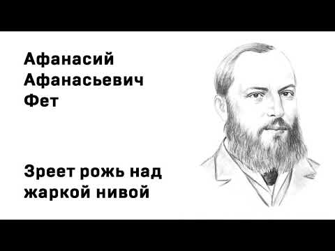 Афанасий Афанасьевич Фет Зреет рожь над жаркой нивой