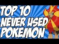 Top 10 Never Used Pokemon