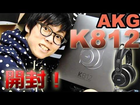 【e☆イヤホン】AKG K812開封動画!unboxing!