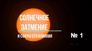Солнечное затмение и его влияние (выпуск 1)