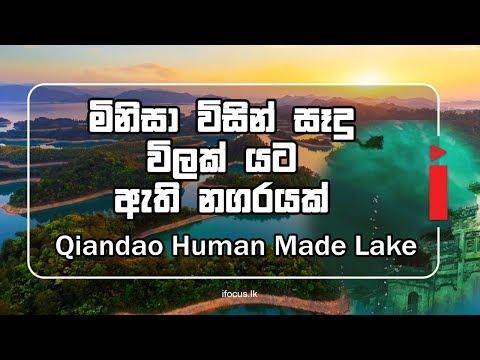 Hangzhou Qiandao Lake - China |  මිනිසා විසින් සෑදු විලක් යට සැඟවුණු නගරයක්  Arumesi Lowa