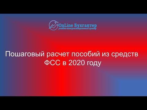 ПОШАГОВЫЙ РАСЧЕТ ПОСОБИЙ ИЗ СРЕДСТВ ФСС В 2020 ГОДУ