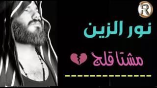 """نور الزين """"مشتاقلج"""" #ع الجرح - Noor al-zain """"miss you"""""""