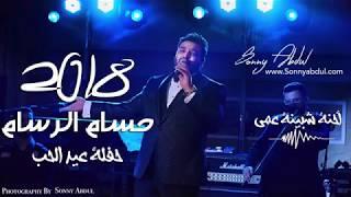 حسام الرسام - احنة شبينا عمي (حصريا) 2018