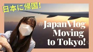 【JAPAN VLOG 2020】イギリスから日本に帰国する日常!I moved back to Japan!