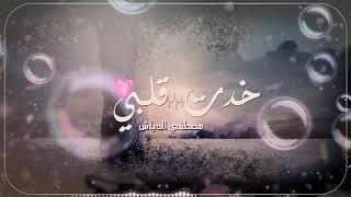 مصطفى الدباش شوفتك خدت قلبى جميله اوووى