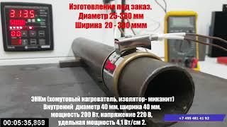 видео Литые алюминиевые нагреватели от Электронагрев