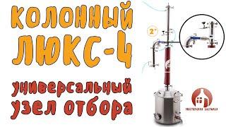 Фото Комбинированный отбор по пару и жидкости на самогонном аппарате Колонный Люкс 4 Мастерская застолья