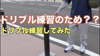 【バスケ】ドリブル練習