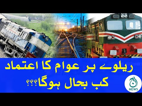 karachi Circular Railway Special Documentary | Aaj Pakistan Ki Awaz |15th February 2021 | Aaj News |
