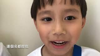Publication Date: 2019-10-10 | Video Title: 小一生活體驗-與孩子說話