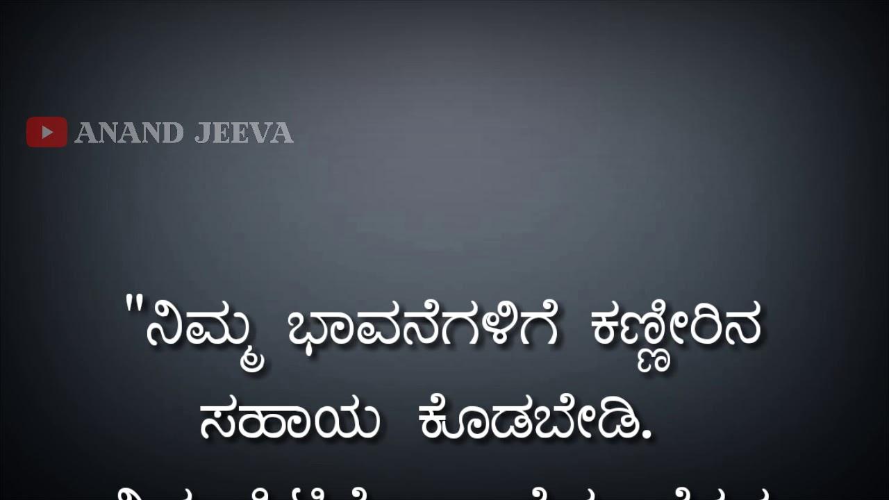 Kannada Inspiration Kannada Quotes Kannada Thoughts Kannada Whatsapp Status Video Kannada