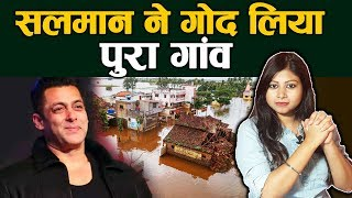 Salman Khan ने दिखाई दरियादिली पूरा गांव लिया गोद | जानिए पूरी बात