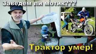 Умер Чешский трактор и заводим старый мотоцикл!