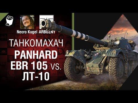 Panhard EBR 105 Vs. ЛТ-10 - Танкомахач №102 - от IArbuzny, Necro Kugel  и TheGUN [World Of Tanks]