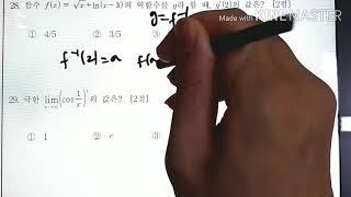 2019 경기대학교 편입수학  미분법 ( 26 , 28…