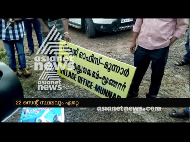 Govt takes over Love Dale Resort in Munnar