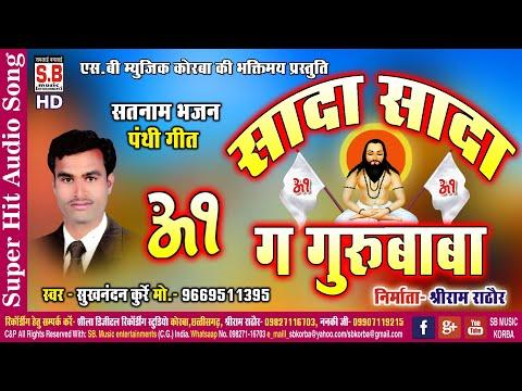 Sada Sada Ga Garubaba   Cg Panthi Song   Sukhnandan Kurre   Chhattisgarhi Satnam Bhajan   SB