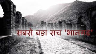 Bhangarh Fort (भानगढ) - India