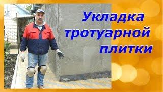 Укладка тротуарной плитки/Наш метод...(, 2015-10-09T08:42:51.000Z)