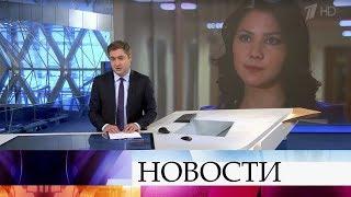 Выпуск новостей в 09:00 от 08.10.2019