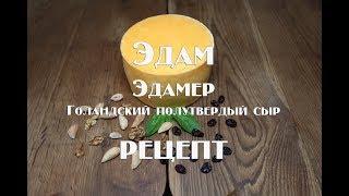 Эдам Edammer — традиционно голландский полутвёрдый  сыр. Рецепт приготовления