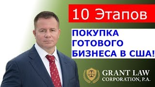 Покупка Готового Бизнеса в США! | 10 ЭТАПОВ | Виза L-1, E-2, EB-5 | Адвокат Gary Grant | Grant Law