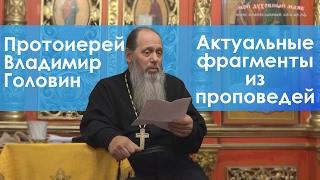 Протоиерей Владимир Головин. Актуальные фрагменты из проповедей.