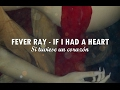 Fever Ray - If I Had A Heart (Español)