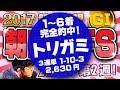 【競馬予想】 2017 朝日杯フューチュリティステークス