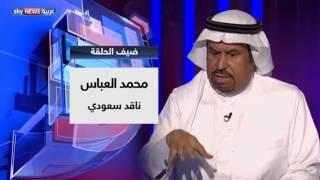 الناقد السعودي محمد العباس: الانفتاح سيسمح للمثقف بأن يتفوق على رجل الدين - حديث العرب