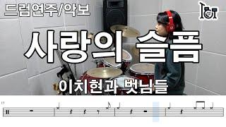 사랑의 슬픔 - 이치현과 벗님들(킹드럼/김미숙) 드럼연…