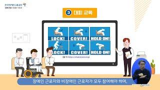 [모션그래픽/인포그래픽/홍보영상] 장애인 근로자 재난안…