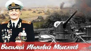 Василий Иванович Мысляев.